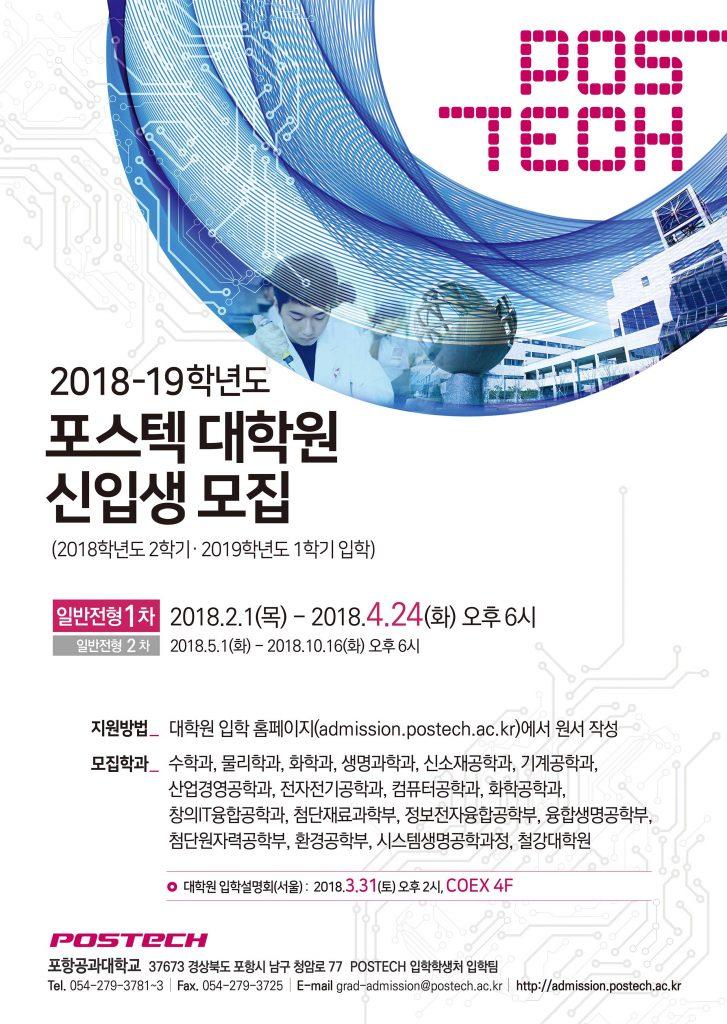 국문-일반전형-포스터-1-727x1024