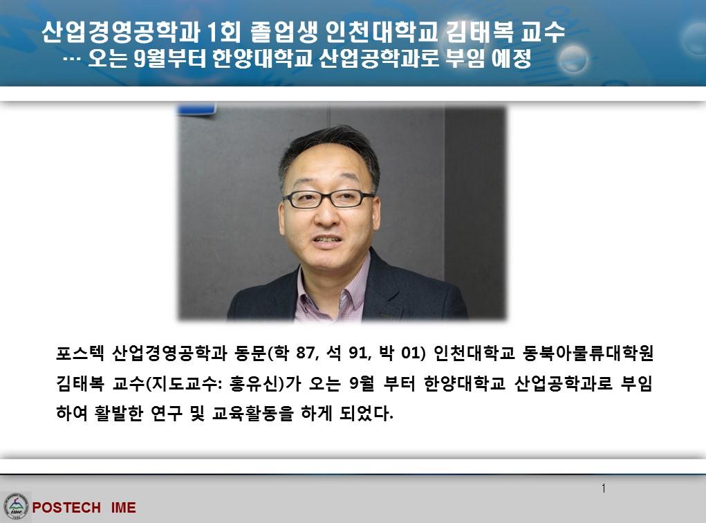 김태복+교수
