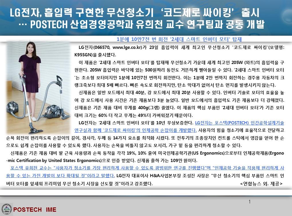 유희천+교수+연구팀