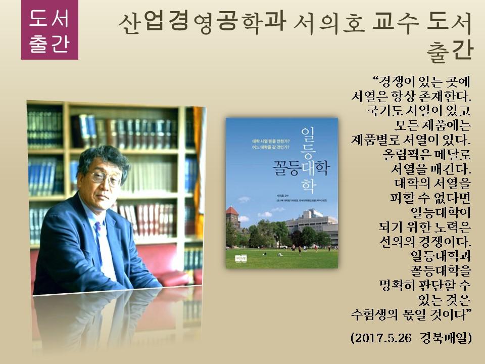 학과 게시판용_서의호 교수님_도서출간