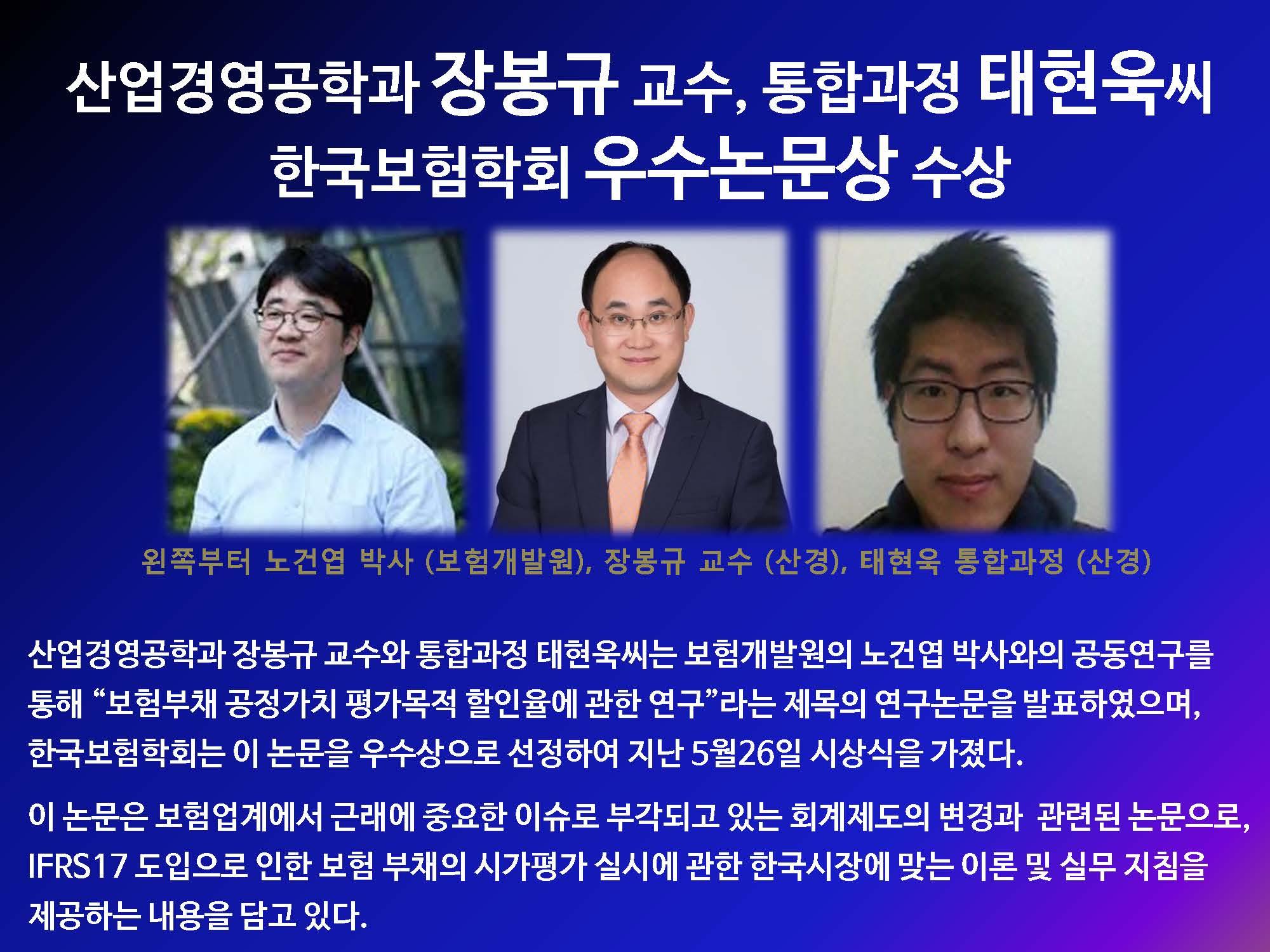 학과 게시판용_20170526_장봉규 교수님_우수논문상 수상