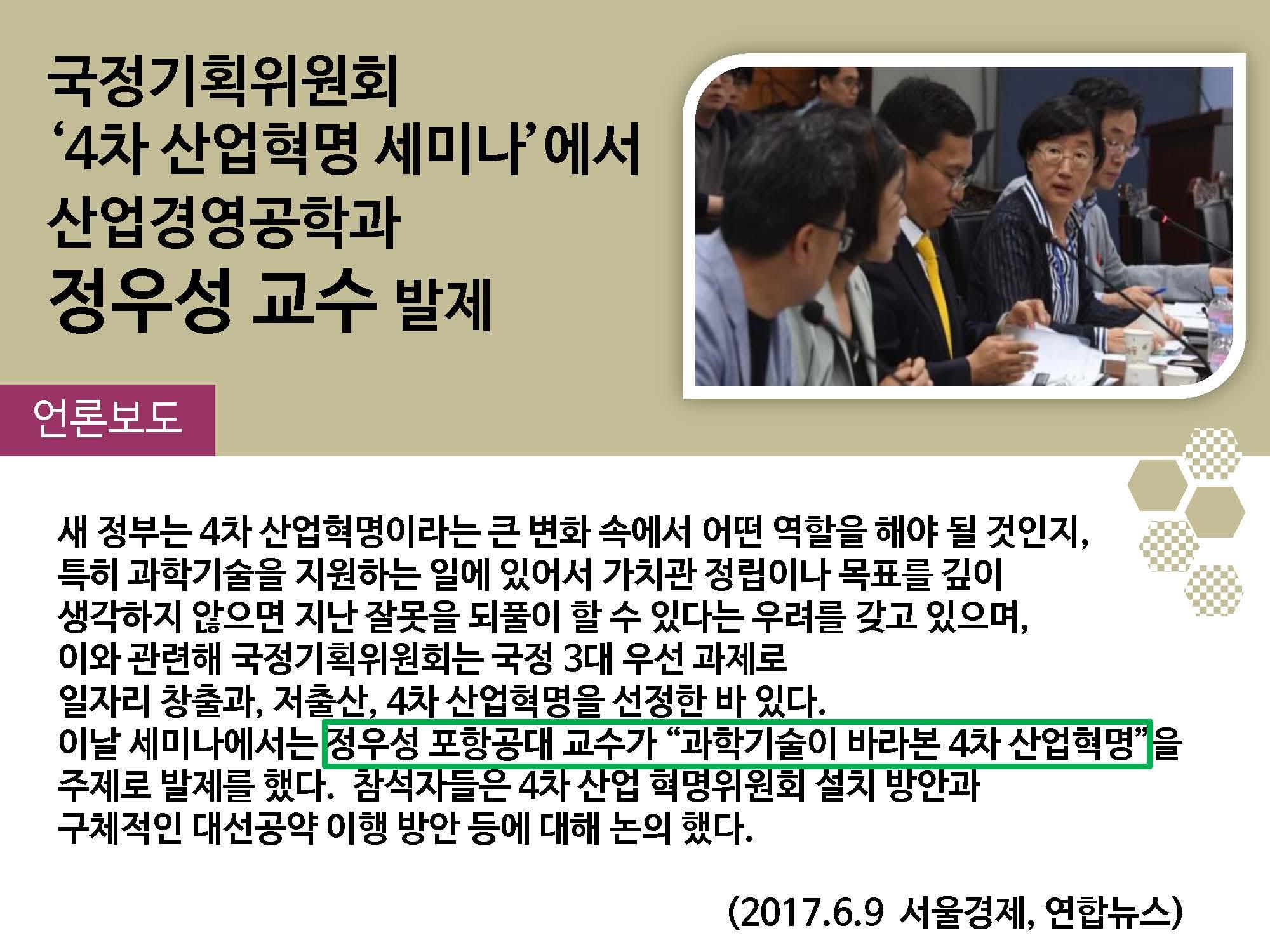 학과 게시판용_20170609_정우성 교수