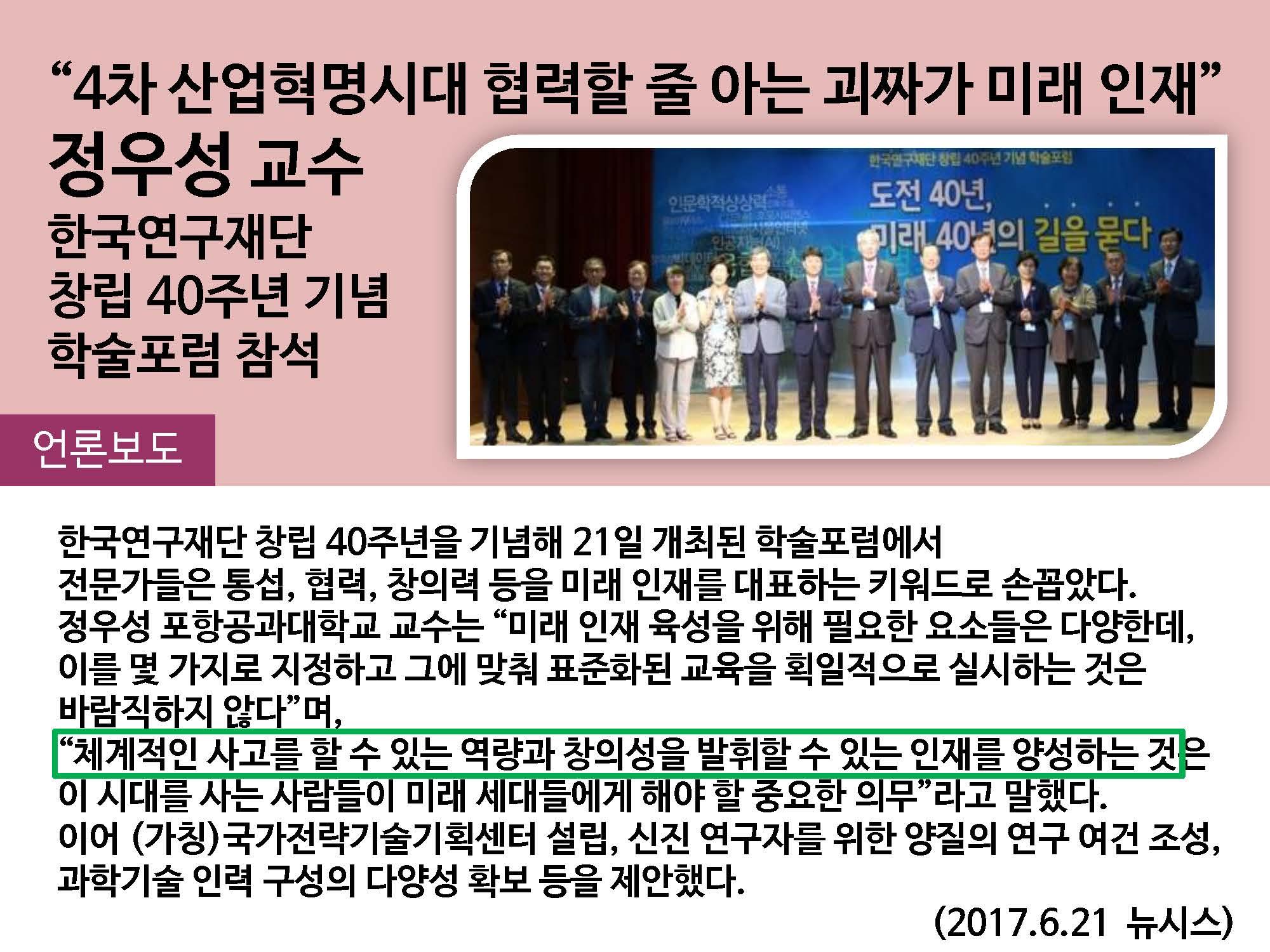 학과 게시판용_20170621_정우성 교수