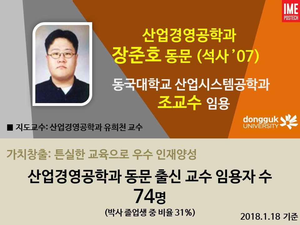학과 게시판용_20180125_장준호 동문_교수 임용