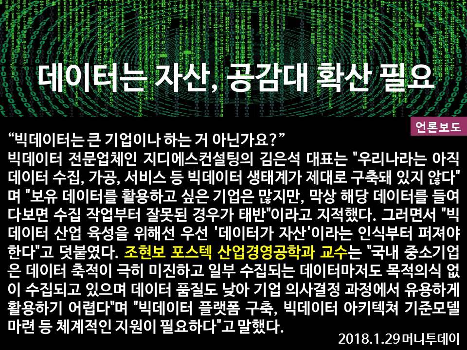 학과 게시판용_20180129_조현보 교수