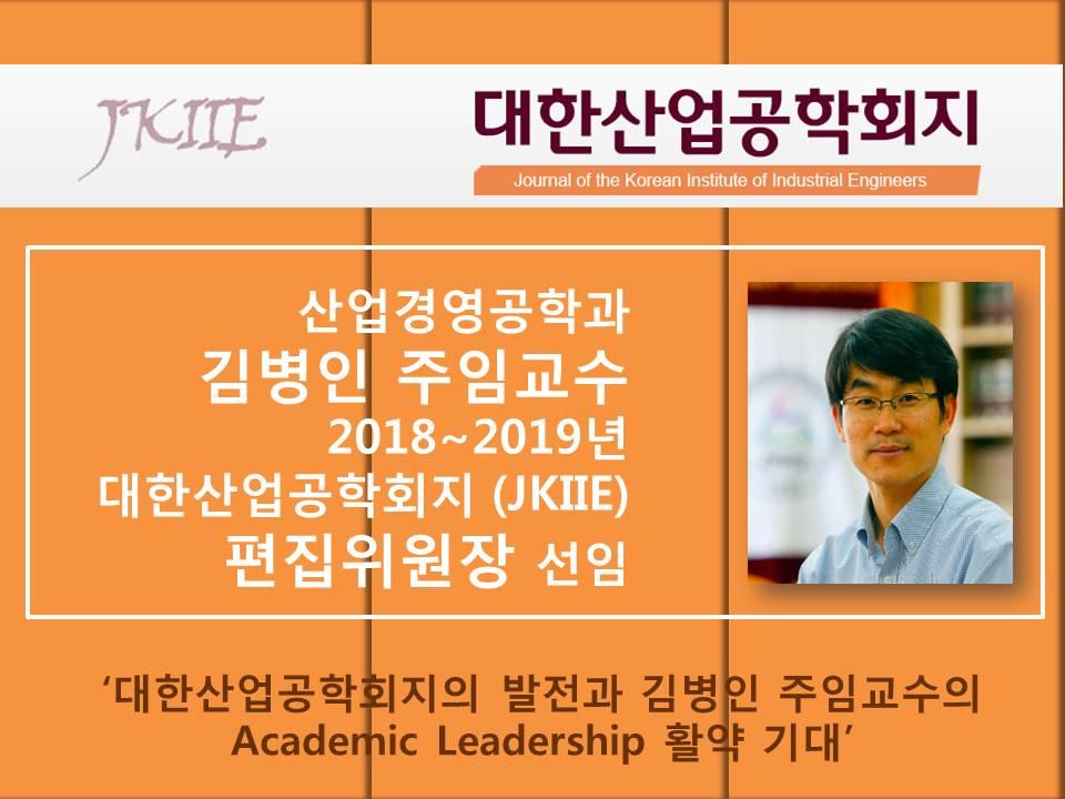 학과 게시판용_20180202_김병인 주임교수