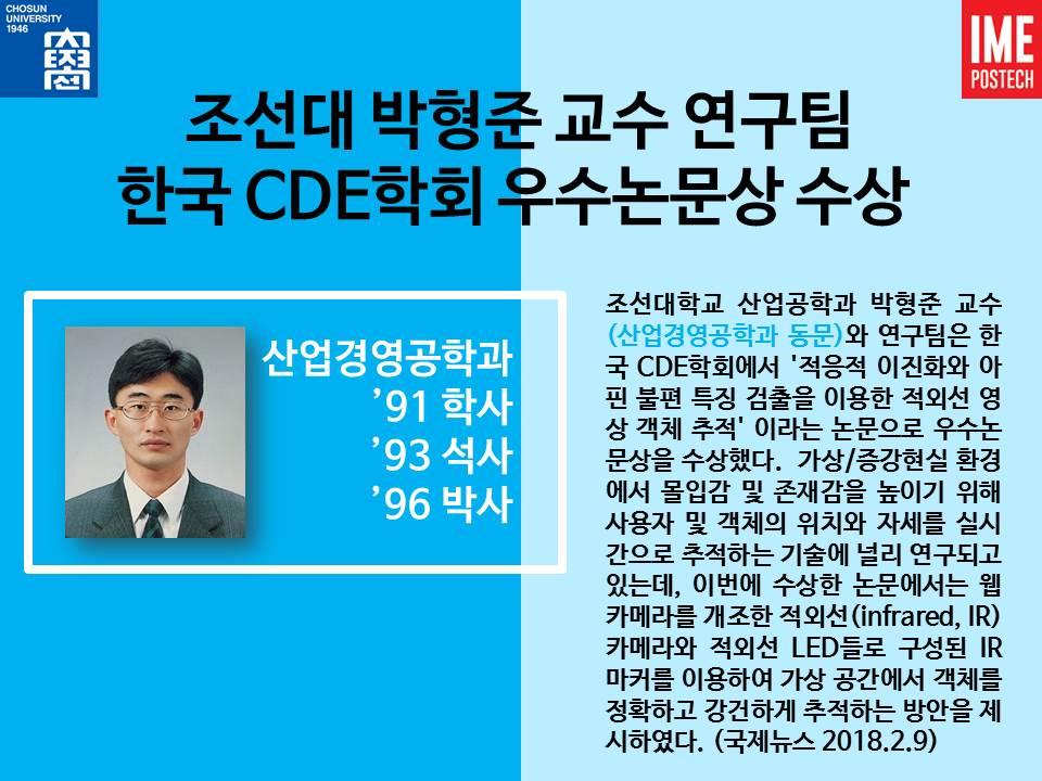 학과 게시판용_20180212_박형준 동문