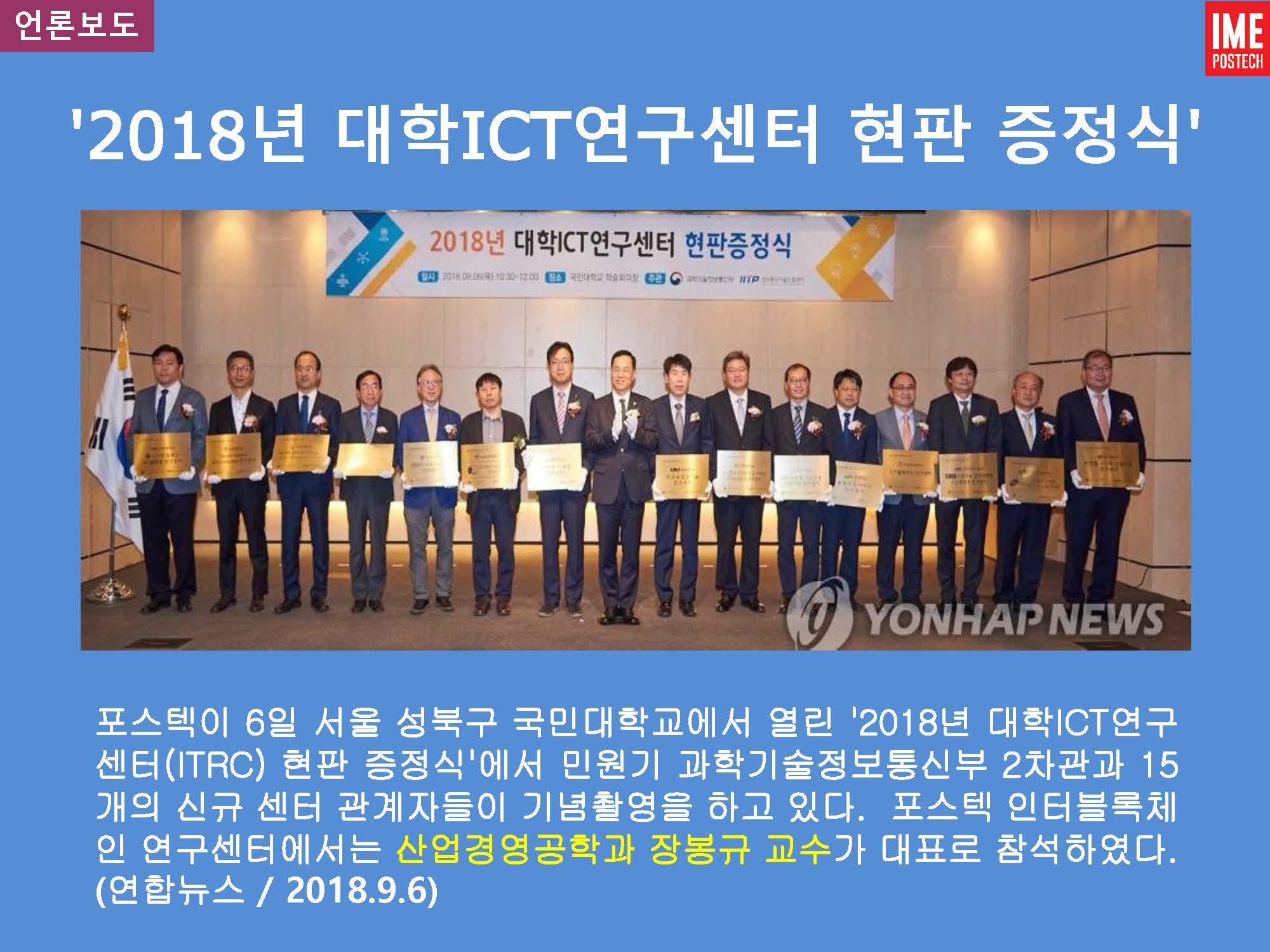 학과 게시판용_20180907_장봉규 교수
