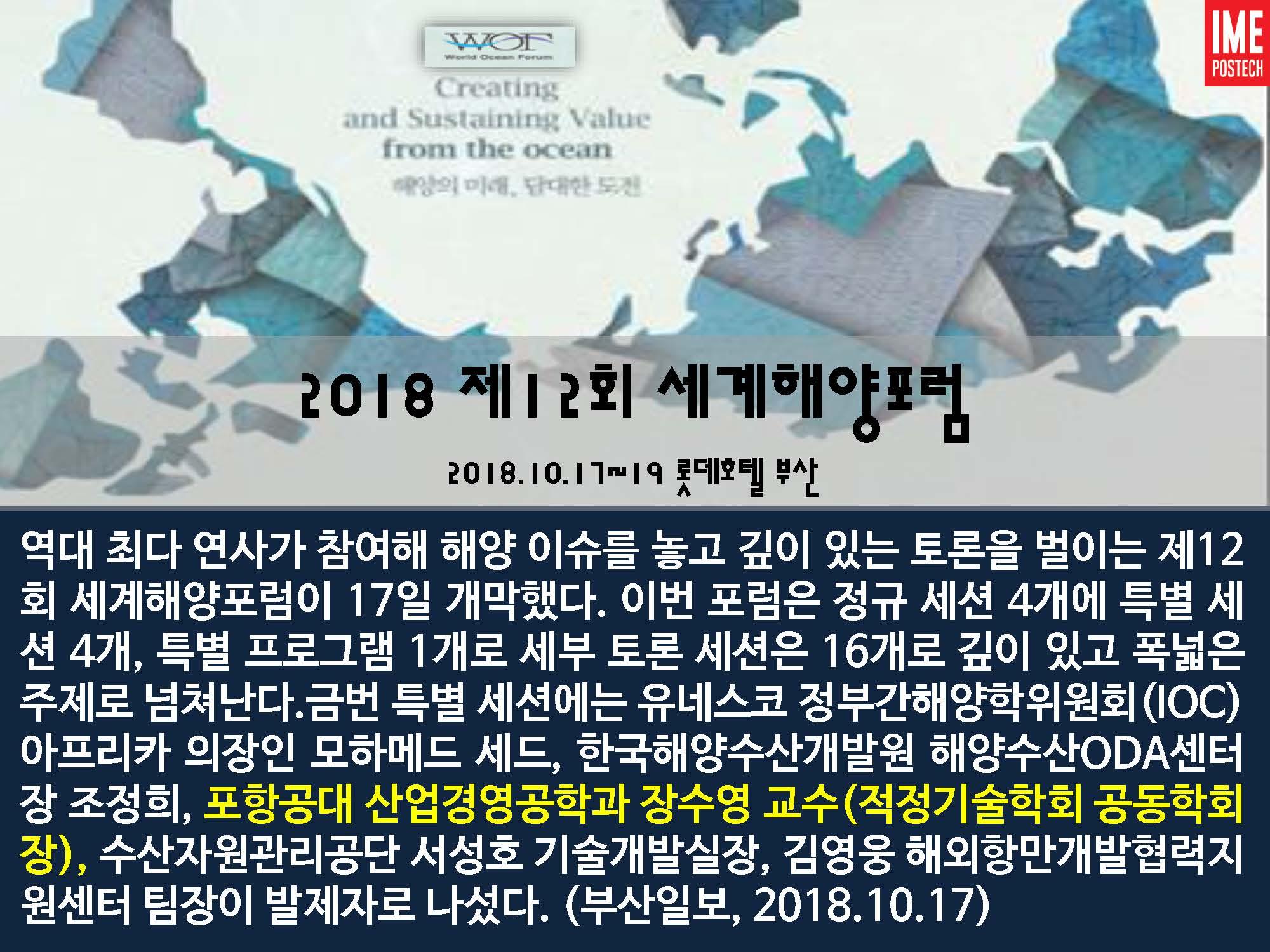 학과 게시판용_20181017 장수영 교수_언론보도.pptx