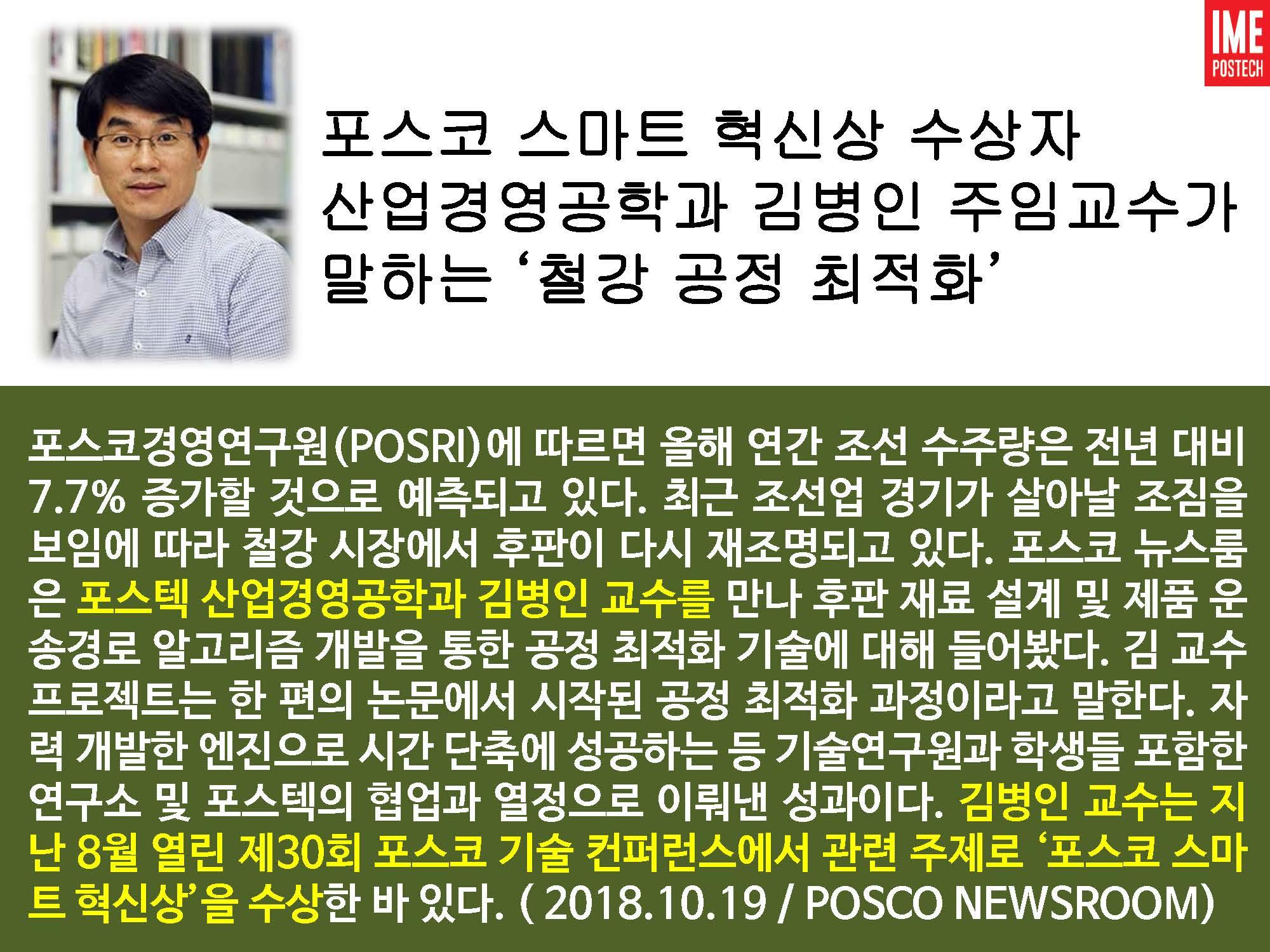 학과 게시판용_20181019_김병인 교수_포스코 뉴스룸