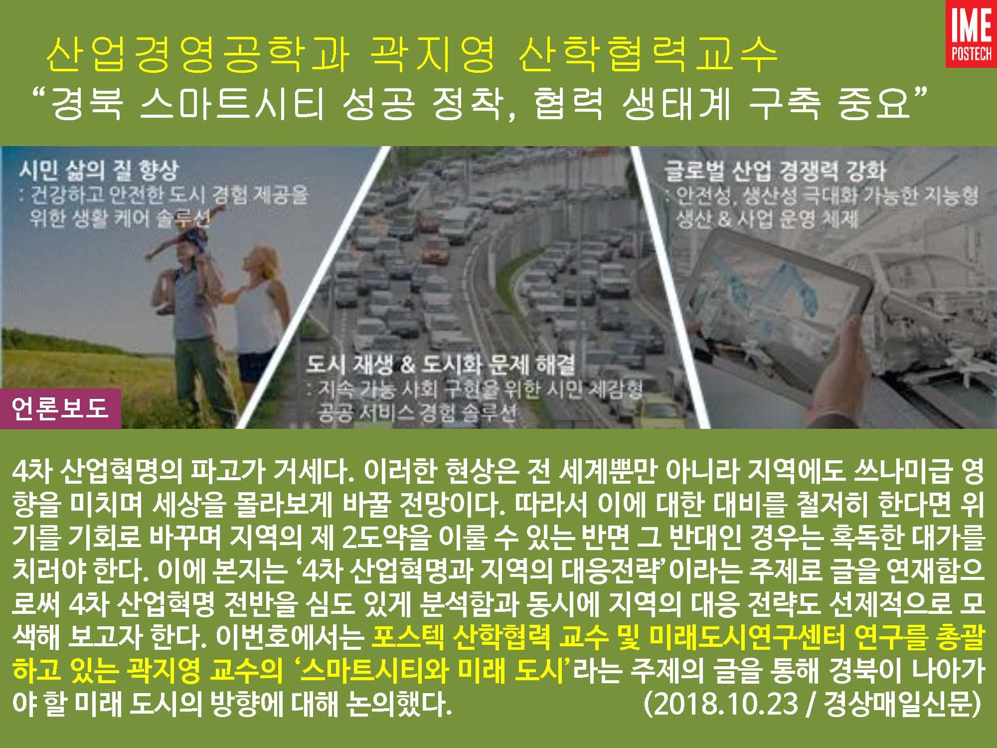 학과 게시판용_20181023_곽지영 교수.