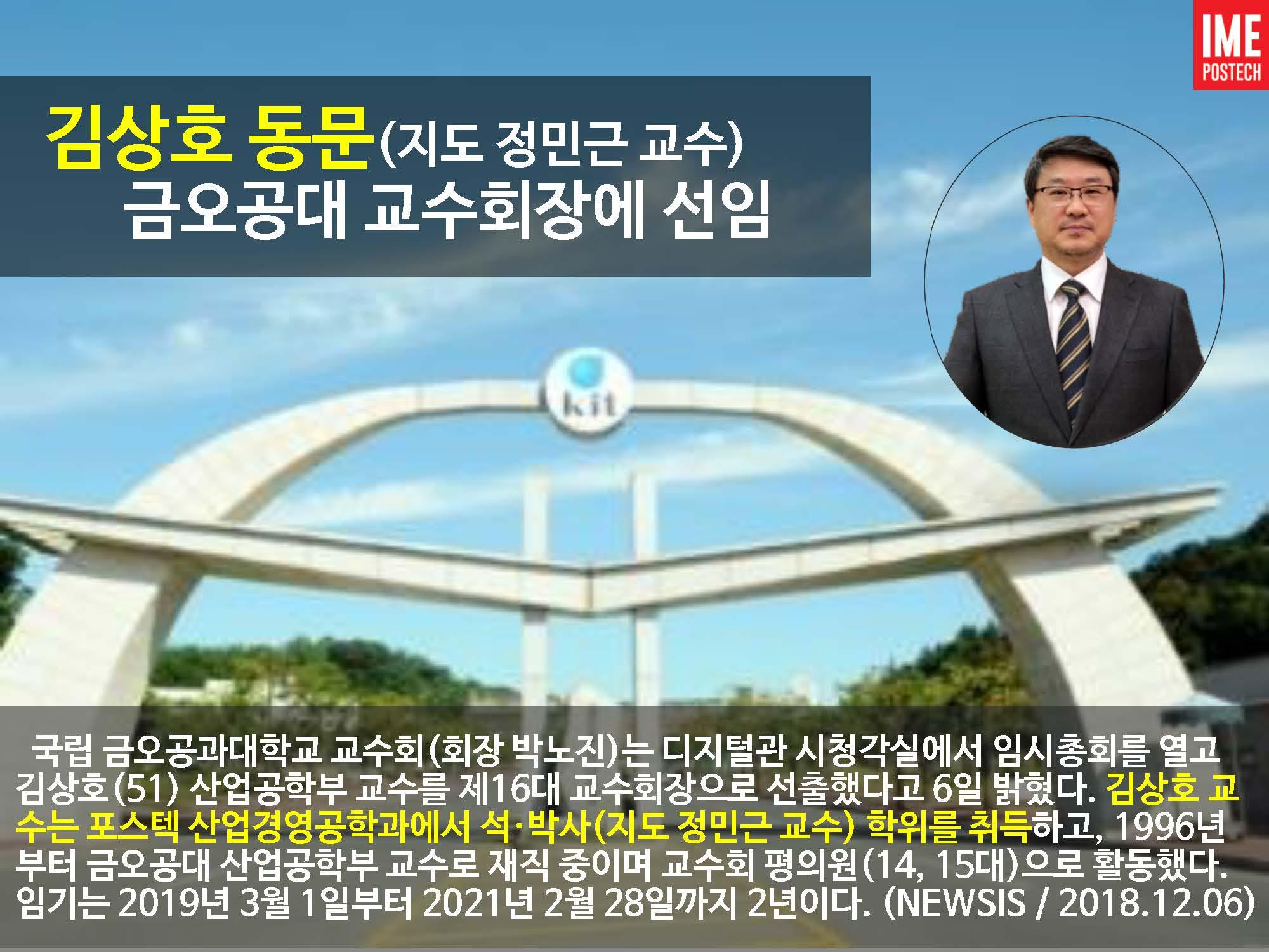 학과 게시판용_20181207_김상호 동문.pptx