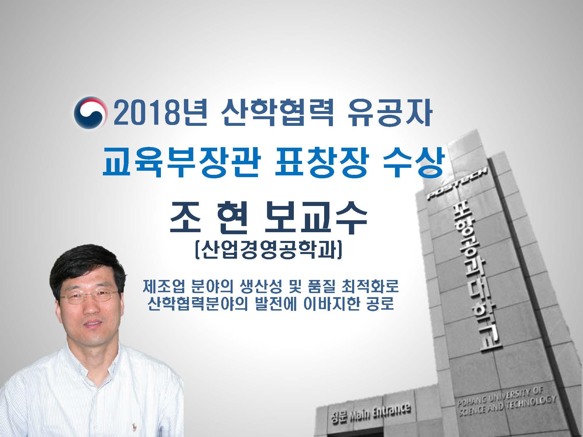학과 게시판용_20181207_조현보 교수.pptx