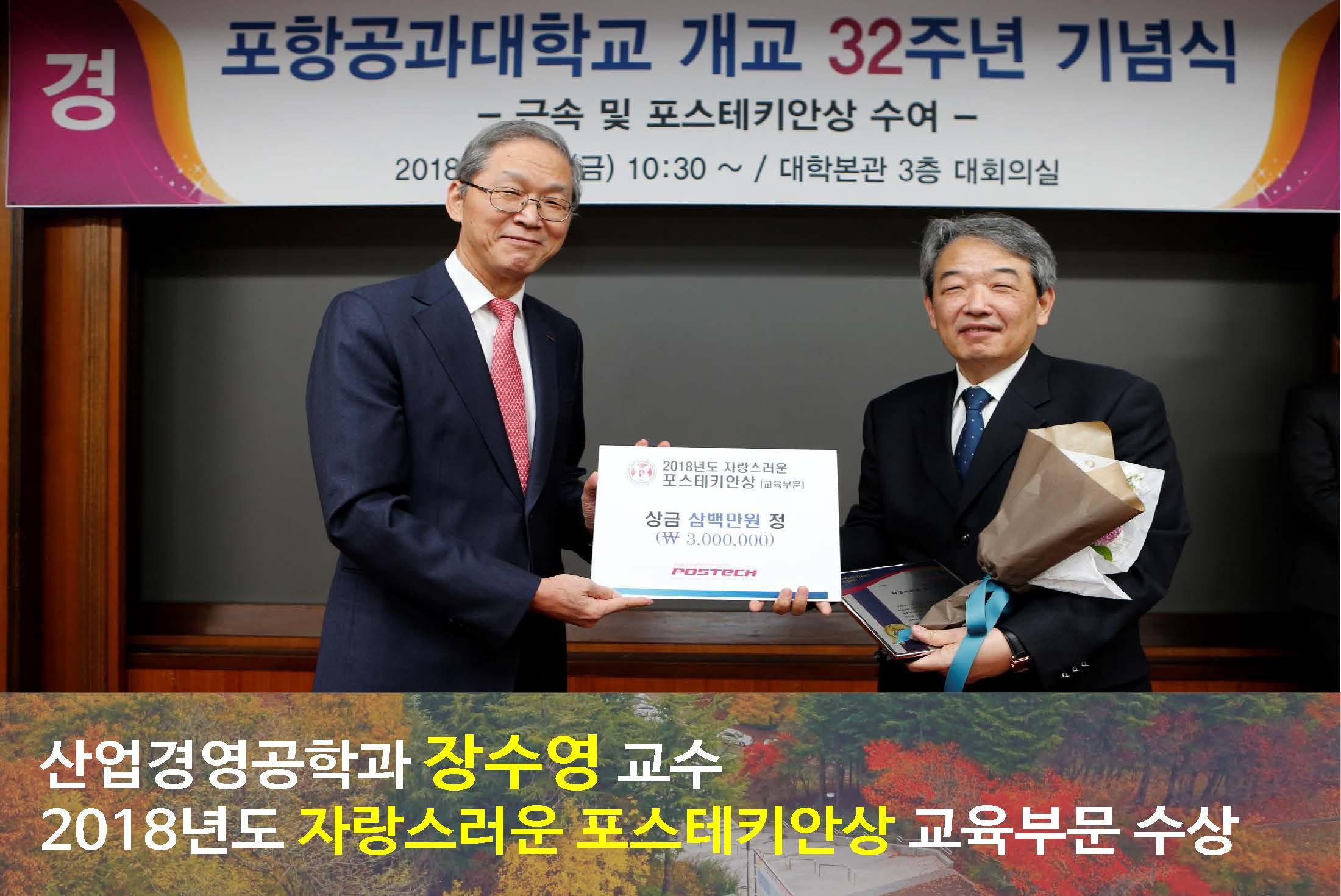 학과 게시판용_20181230_장수영 교수.pptx