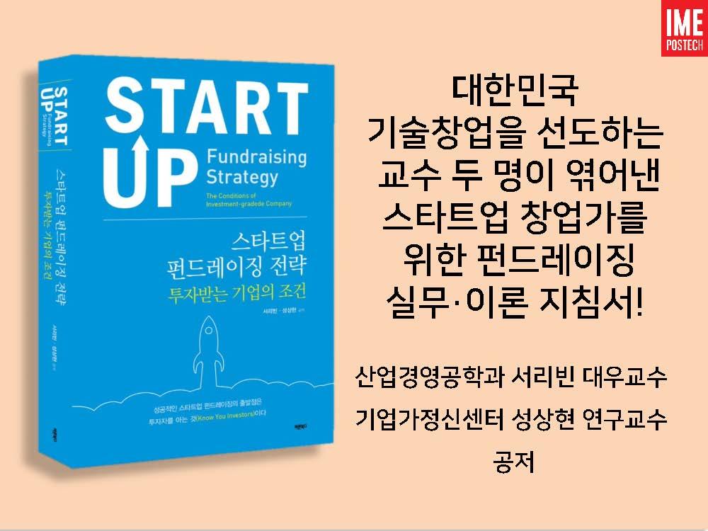 학과 게시판용_20190103_서리빈 성상현 교수