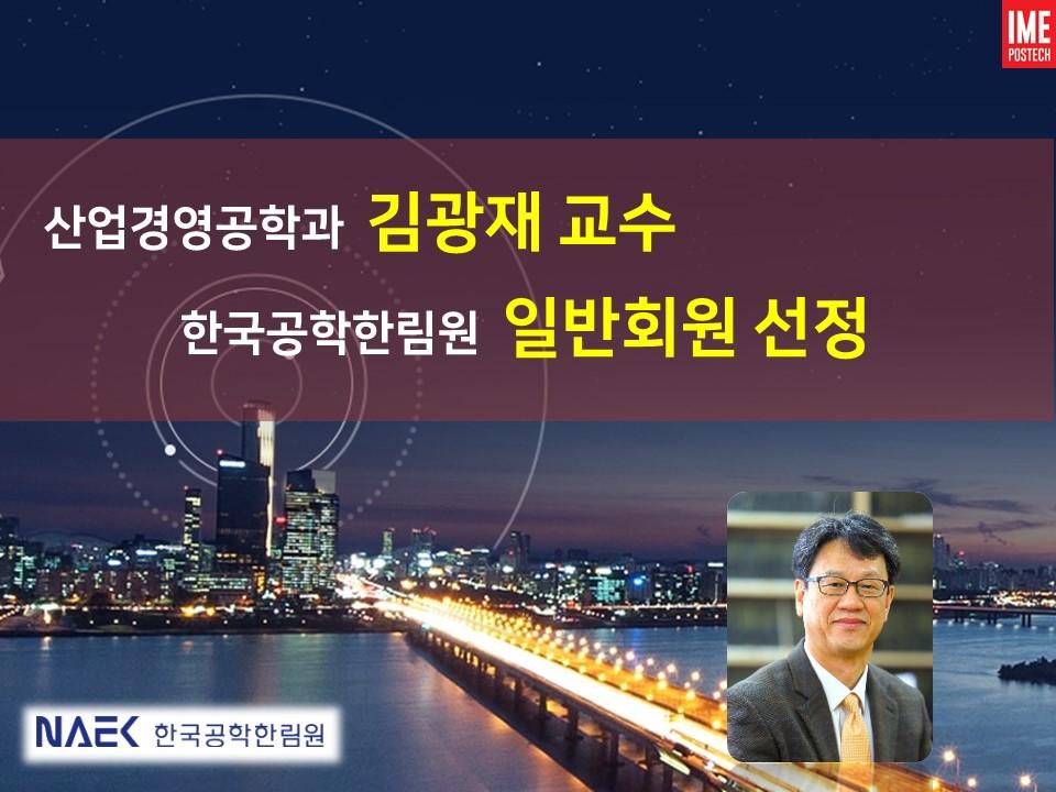 학과 게시판용_20190108_김광재 교수.pptx