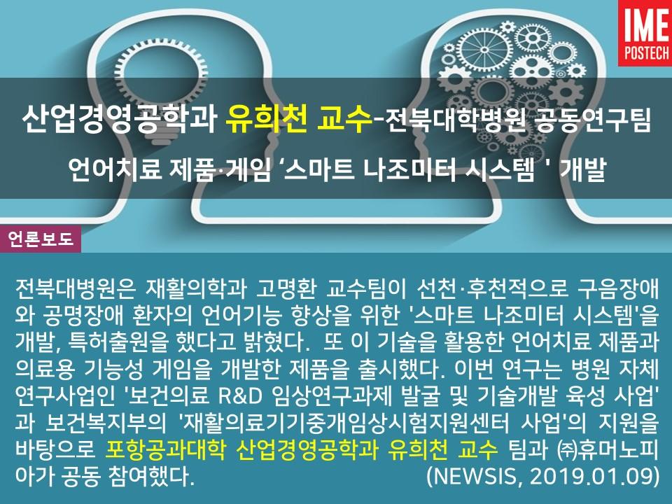 학과 게시판용_20190109_유희천 교수.pptx