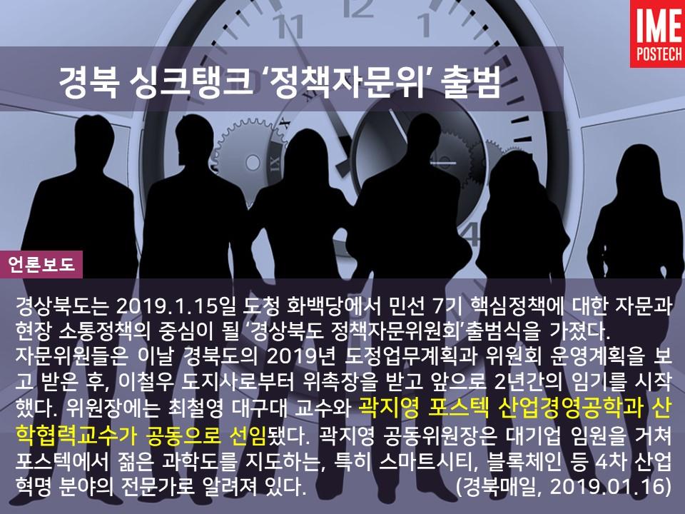 학과 게시판용_20190116_곽지영 교수.pptx