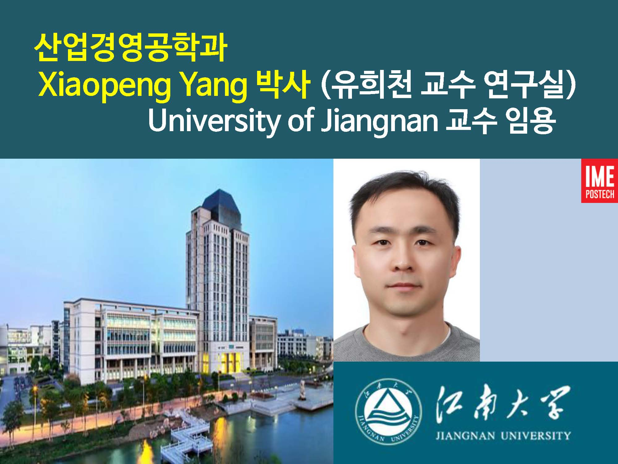 학과 게시판용_20190131_Xiaopeng Yang 박사