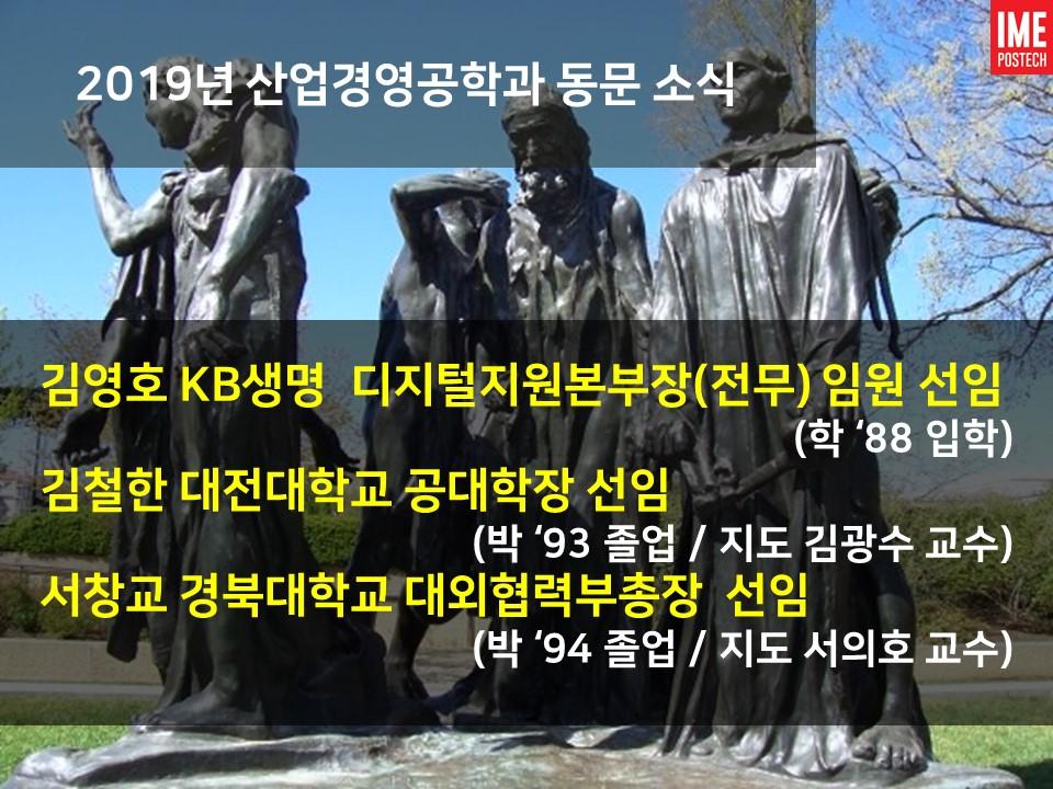 학과 게시판용_20190201_동문 소식