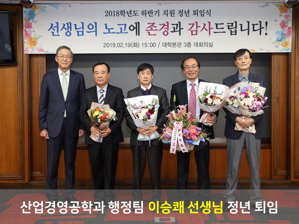 학과 게시판용_20190219_이승쾌 과장 정년퇴임