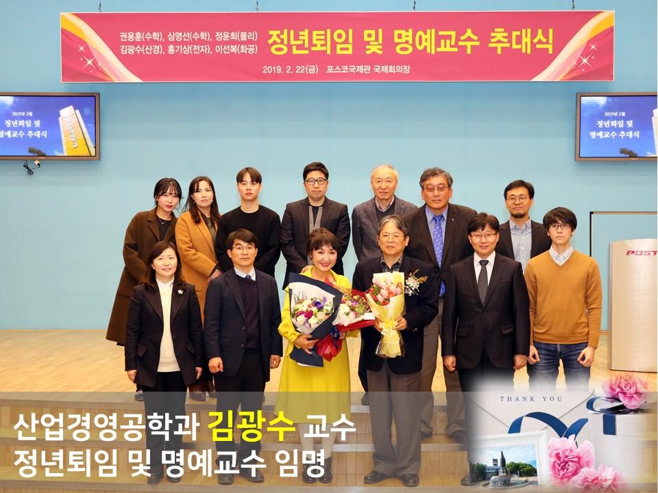 학과 게시판용_20190222_김광수 교수 정년퇴임