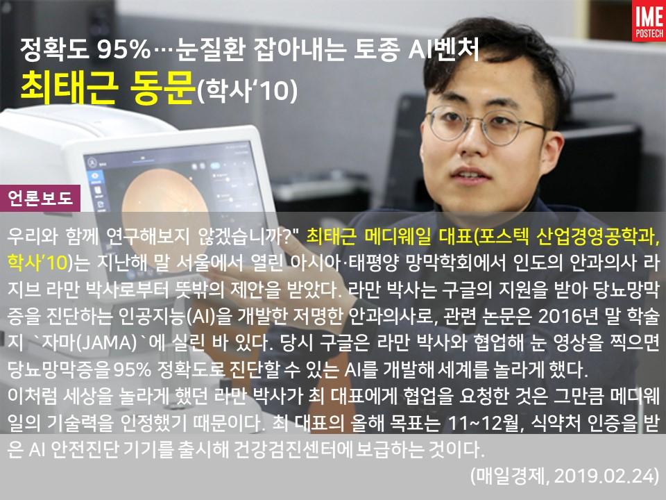 학과 게시판용_20190225_최태근 동문