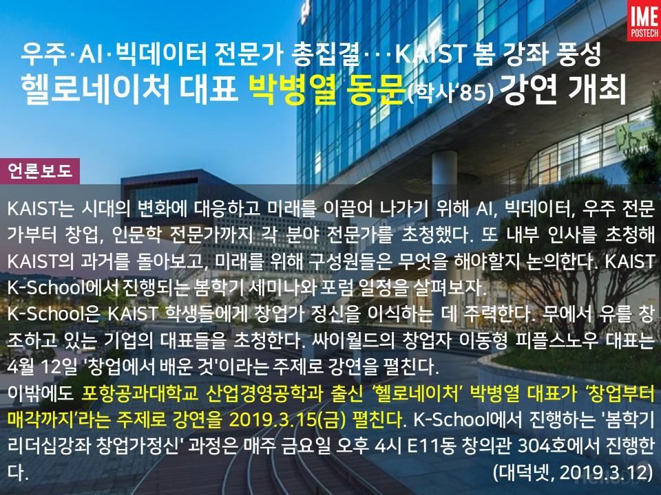 학과 게시판용_20190312_박병열 동문