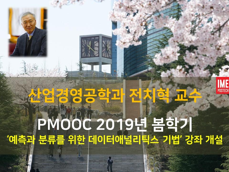 학과 게시판용_20190319_전치혁 교수