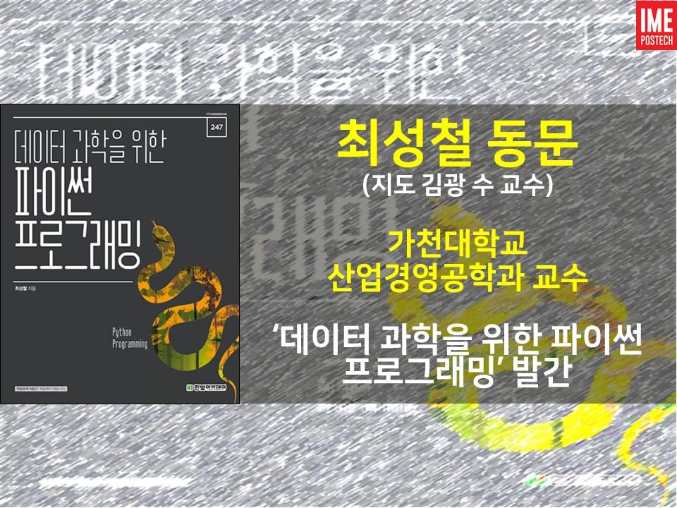 학과 게시판용_20190320_김성철 동문