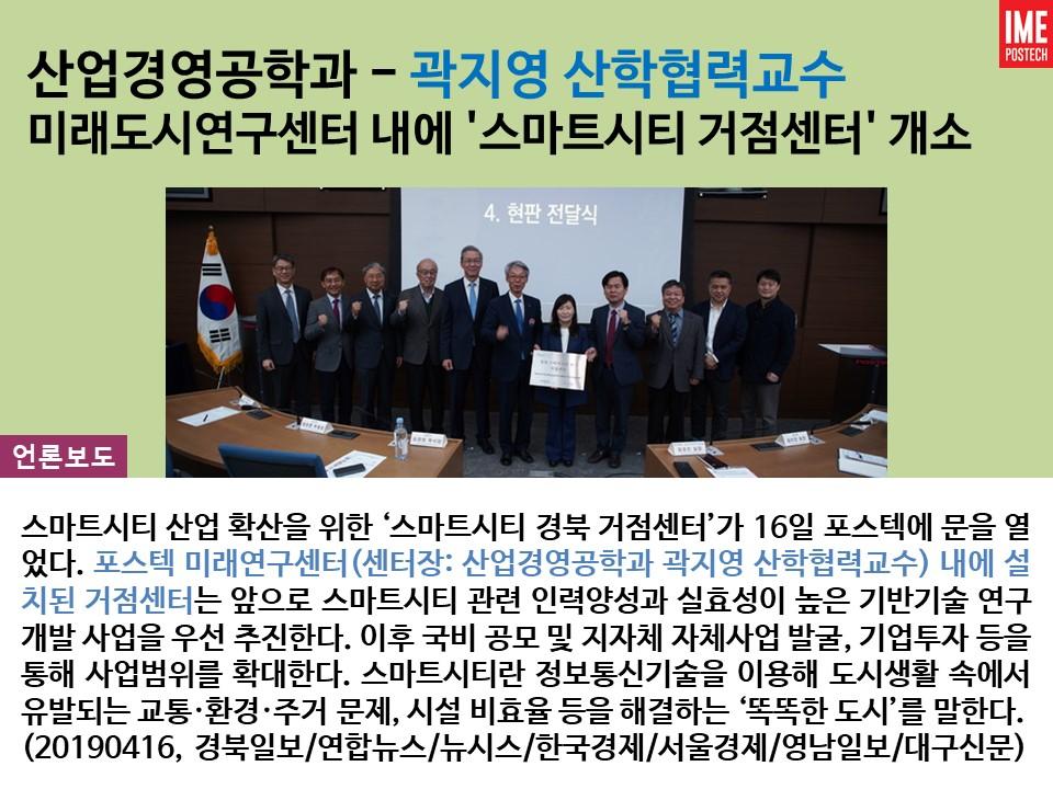 학과 게시판용_20190417_곽지영 교수_스마트시티