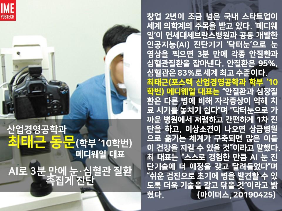학과 게시판용_20190507_최태근 동문_언로보도