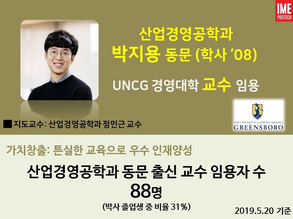 학과 게시판용_20190519_박지용 동문_교수 임용