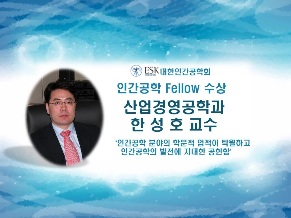 학과 게시판용_20190522_한성호 교수