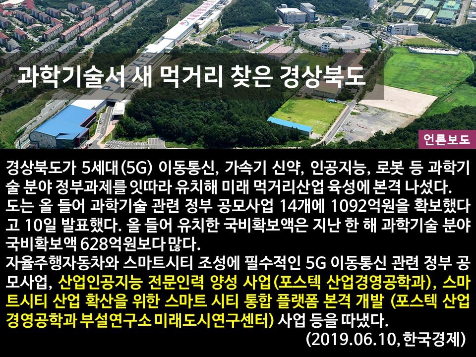 학과 게시판용_20190610_경상북도 과학기술분야 주요사업 언론보도