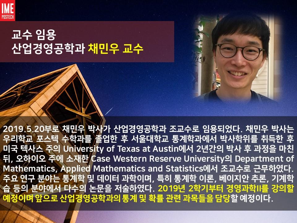 학과 게시판용_20190708_채민우 교수