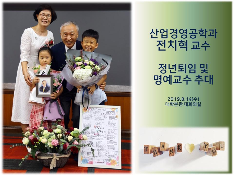 학과 게시판용_20190819_전치혁 교수 정년퇴임