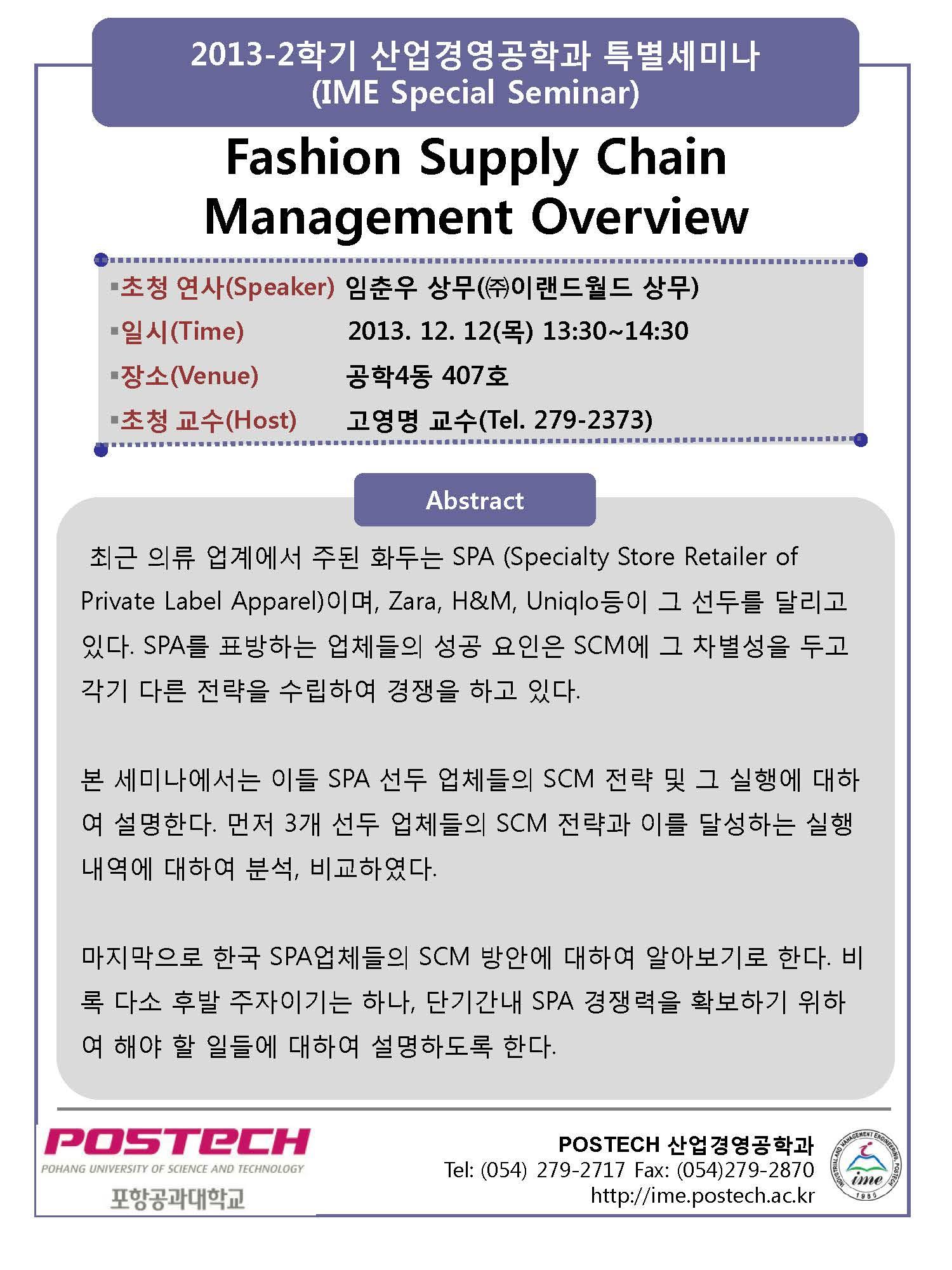 20131212_특별세미나(special_seminar)