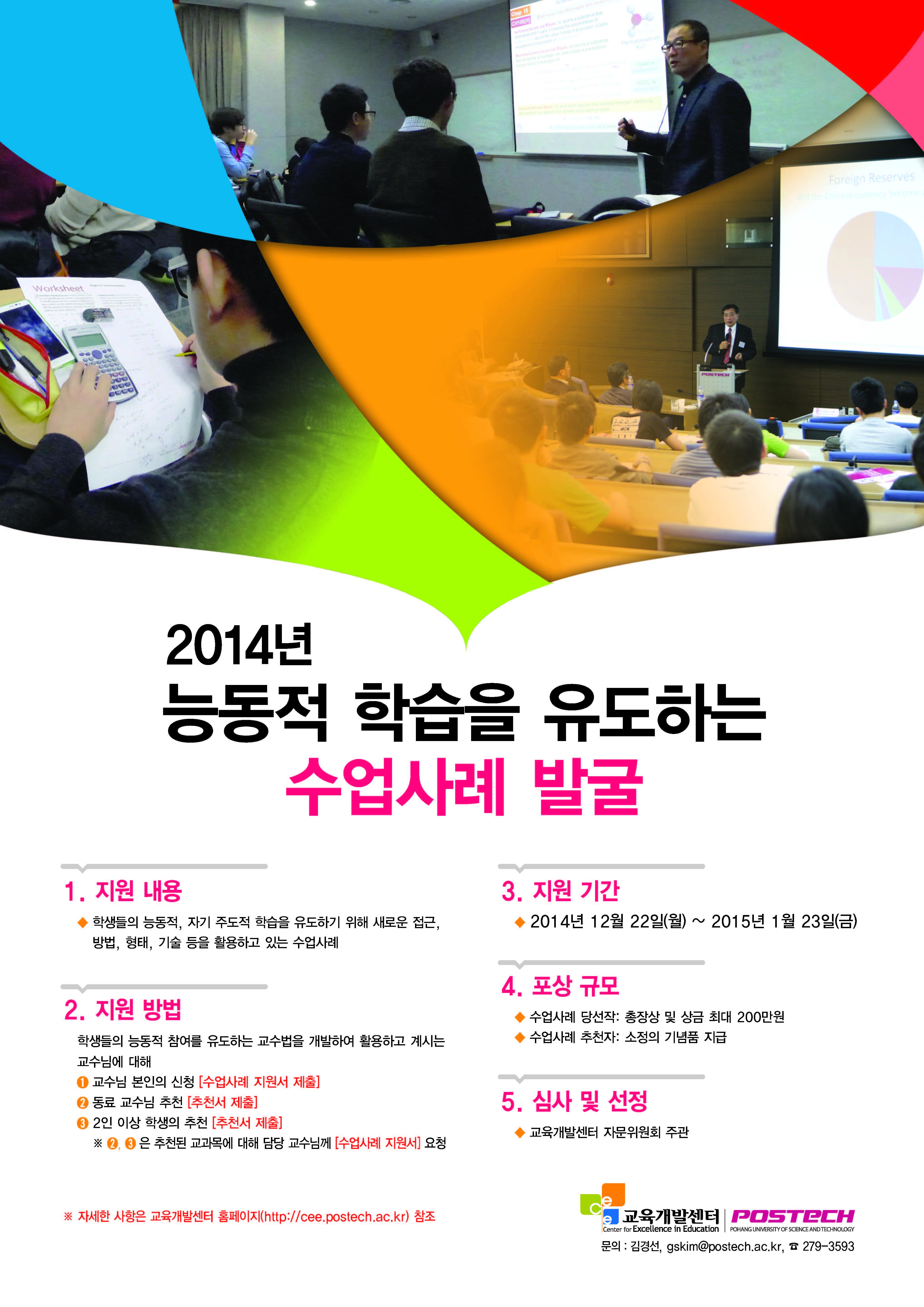 2014+능동적+학습을+유도하는+수업사례+발굴+포스터