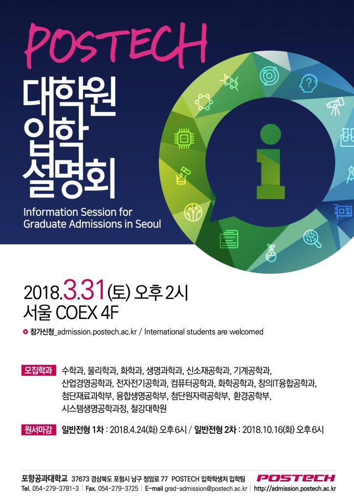2018설명회_학과홈페이지게재용-1-724x1024