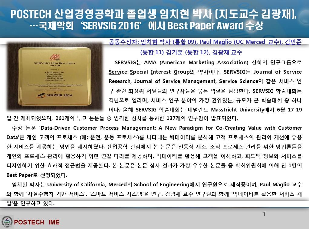 Best+paper+award
