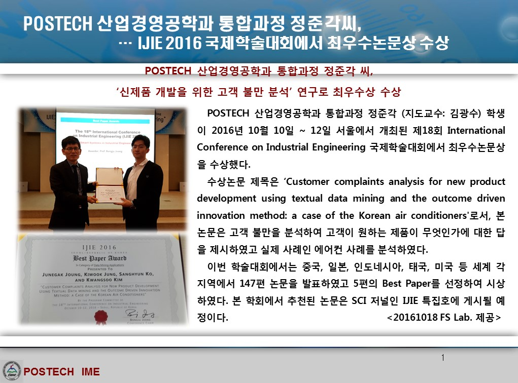 Postech+산업경영공학과+통합과정+정준각+학생