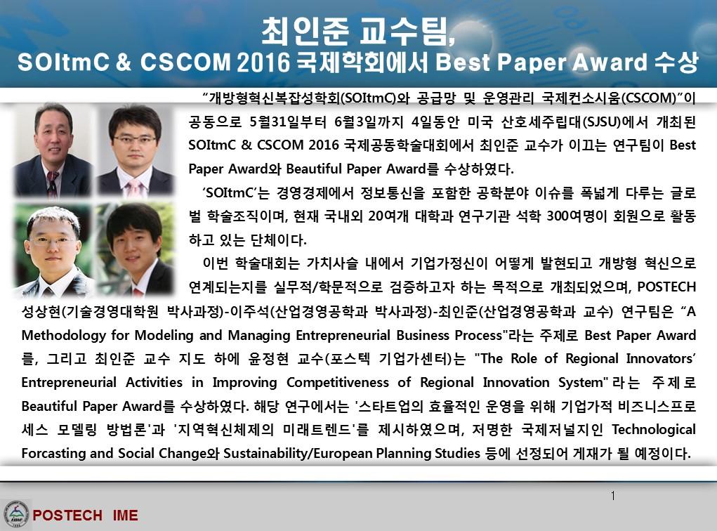 SOltmc+&+CSCOM+2016+국제학회에서+Best+Paper+Award+수상