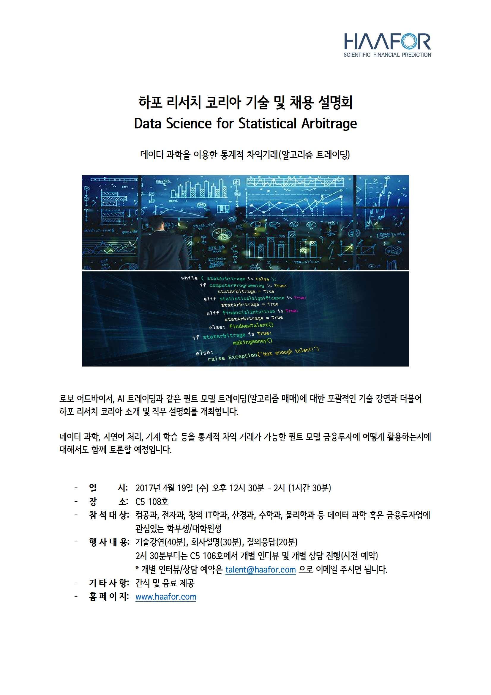 [포스텍] 하포 리서치 코리아 기술 및 채용 설명회