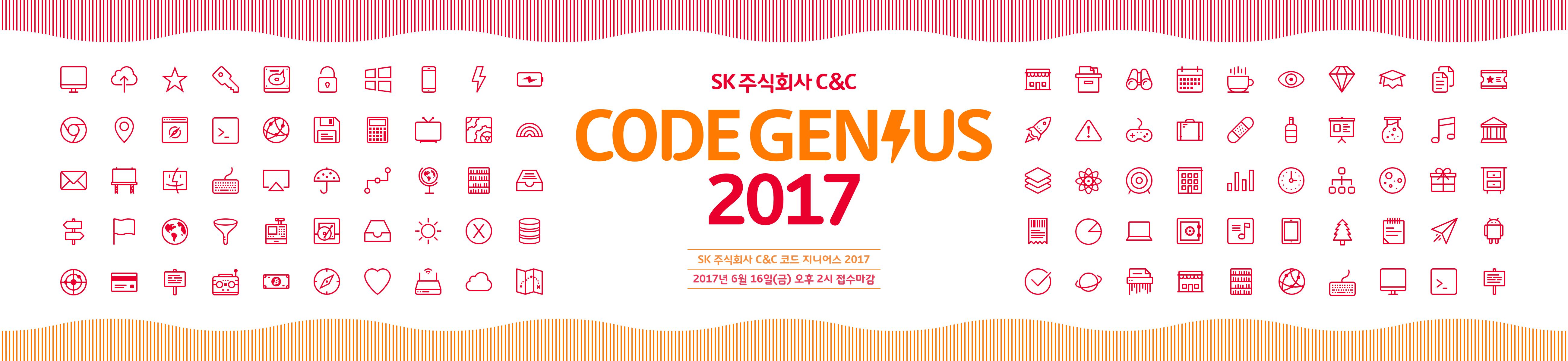 Code Genius 2017