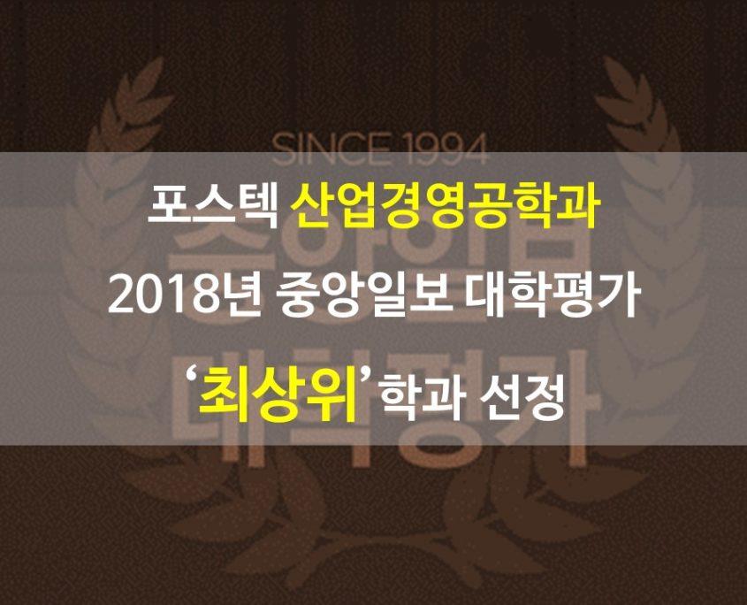 2018 중앙일보 대학평가_20180913_팝업창